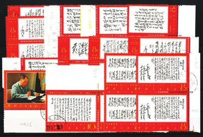 995-8. Poems by Mao, set of 14, all in very fine PAIRS, some with margin, used.