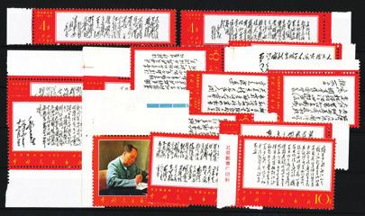 Poems by Mao, set of 14, very fine, mint never hinged ( 6) 20 F 4149 ** 1010-18.
