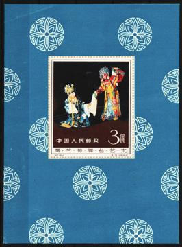 F 4153 ** 1615-1618 MH. Gu Dong Fairy Tale, stamp booklet, mint never hinged.